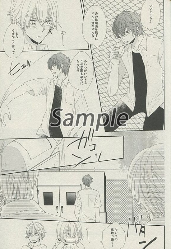 Doujinshi - K (K Project) / Reisi & Mikoto (あの熱を憶えてる (周防尊×宗像礼司) / BAMBOO RING!) / BAMBOO RING!(バンブーリング!)