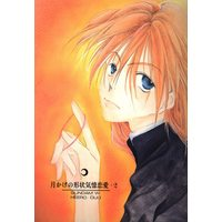 Doujinshi - Mobile Suit Gundam Wing / Heero Yuy x Duo Maxwell (月かげの形状気憶恋愛 2) / ISSEY