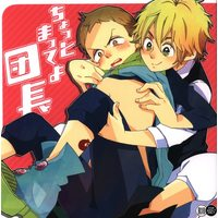 [Boys Love (Yaoi) : R18] Doujinshi - The Seven Deadly Sins / Meliodas x King (ちょっとまってよ団長) / MANPUK