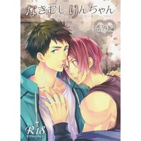 [Boys Love (Yaoi) : R18] Doujinshi - High Speed! / Sosuke x Rin (なきむしりんちゃん 番外編) / cheerio