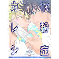 [Boys Love (Yaoi) : R18] Doujinshi - Jojo Part 2: Battle Tendency / Caesar x Joseph (花粉症カレシ) / MOMOCHI