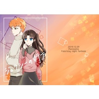 Doujinshi - Fate/stay night / Shirou x Rin (ジェラシーの行方) / Pianissimo