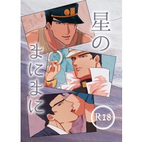 [Boys Love (Yaoi) : R18] Doujinshi - Manga&Novel - Anthology - Jojo Part 3: Stardust Crusaders / Kujyou Jyoutarou (【夢漫画】星のまにまに【夢小説】) / kawamelon