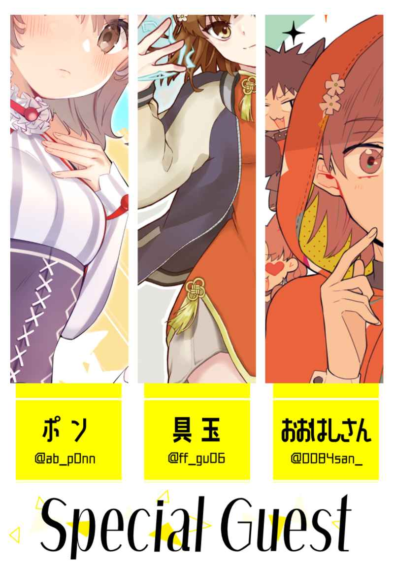Doujinshi - Illustration book - Toaru Majutsu no Index / Mikoto Misaka (Eeny, meeny, miny, moe!!) / あんころmochi