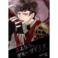 [Boys Love (Yaoi) : R18] Doujinshi - GRANBLUE FANTASY / Belial x Lucifer (さよなら、ギモーヴデイズ) / 金平糖