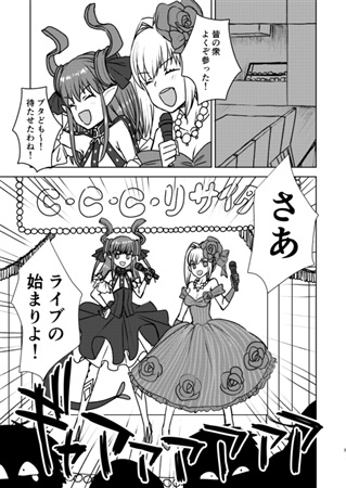 Doujinshi - Fate/Grand Order / Andersen & Saber (Fate/Extra) & Elizabeth (Fate/Extra) & Sesshouin Kiara (キアラさんとアイドル対決!!) / Messiah Syndrome