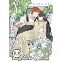 Doujinshi - Fate/stay night / Shirou & Rin (TRAUMEREI) / joychan