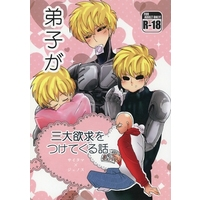 [Boys Love (Yaoi) : R18] Doujinshi - One-Punch Man / Saitama x Genos (弟子が三大欲求をつけてくる話) / ONE HUNDRED2