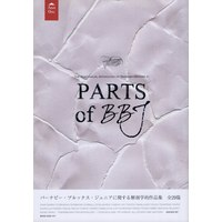 Doujinshi - Anthology - TIGER & BUNNY / Barnaby x Kotetsu (PARTS of BBJ *アンソロジー)