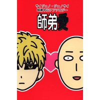 Doujinshi - Anthology - One-Punch Man / Genos & Saitama (師弟愛 *アンソロジー) / あさみず 他