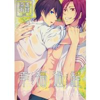 [Boys Love (Yaoi) : R18] Doujinshi - High Speed! / Rin x Haruka (幸福過程) / Aiou