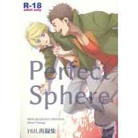 [Boys Love (Yaoi) : R18] Doujinshi - IRON-BLOODED ORPHANS / Norba Shino x Yamagi Gilmerton (Perfect Sphere) / Hill