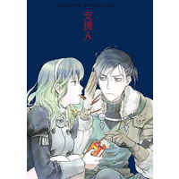 Doujinshi - Fire Emblem: Three Houses / Felix & Byleth (Female) (支援A) / ひまわりらんぷ