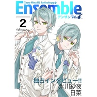 Doujinshi - Anthology - BanG Dream! / Hikawa Hina & Hikawa Sayo (さよひなBL合同「Ensemble」) / いしやきいも