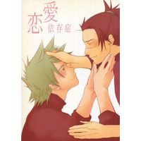 Doujinshi - Novel - Anthology - NARUTO / Kakashi x Iruka (恋愛依存症) / かりそめ/HappySmile