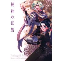 Doujinshi - Final Fantasy IV / Gilbart Chris von Muir x Harley (純粋の住処 ☆FINAL FANTASY 4) / Sodenoka