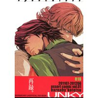 [Boys Love (Yaoi) : R18] Doujinshi - TIGER & BUNNY (speechless *再録 ☆TIGER & BUNNY) / UNKY