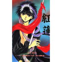 Doujinshi - YuYu Hakusho / Kurama x Hiei (紅蓮 1) / TENDERNESS
