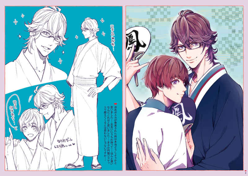 Doujinshi - Illustration book - UtaPri / Otori Eiichi x Otori Eiji (Jewelry drop) / Schafe