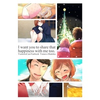 Doujinshi - Anthology - Yumeiro Cast / Madoka Kaname (【湧太郎×まどか】I want you to share that happiness with me too.) / Ciao!-booth
