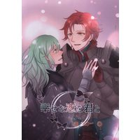 Doujinshi - Fire Emblem: Three Houses / Sylvain x Byleth (Female) (幸せな恋を君と) / 彩猫かふぇ