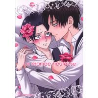 [Boys Love (Yaoi) : R18] Doujinshi - Shingeki no Kyojin / Eren x Levi (La marriee heureuse) / HEAT BOY