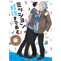 Doujinshi - Detroit: Become Human / Hank & Connor (ミッション成功まであと?) / Farbe