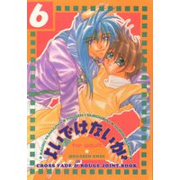 [Boys Love (Yaoi) : R18] Doujinshi - Anthology - Houshin Engi / Youzen x Taikoubou (よいではないか2 *合同誌 6) / ROUGE/CROSS FADE