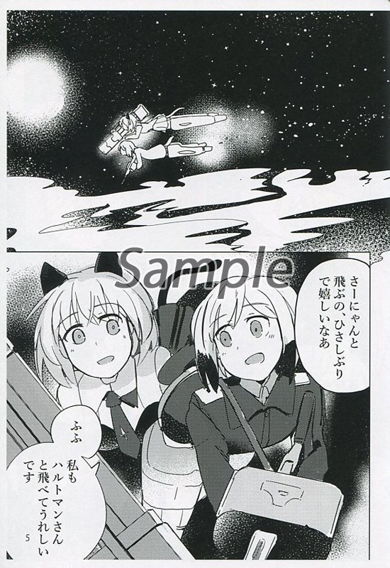 Doujinshi - Strike Witches (【コピー誌】航空少女たちのあわい) / そのまま不貞寝