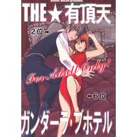 [NL:R18] Doujinshi - Gintama / Okita Sougo x Kagura (THE★有頂天 ガンダーラ・ブホテル ☆銀魂) / atelier Bucha