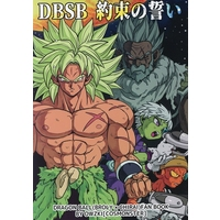 Doujinshi - Dragon Ball / Broly & Cheelai (DBSB 約束の誓い) / コスモンスター