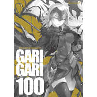 Doujinshi - Illustration book - Touhou Project / Jeanne d'Arc & Remilia & Flandre (GARIGARI100+イラストカードセット) / アレマテオレマ