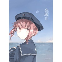 Doujinshi - Anthology - Kantai Collection / Z1 (Leberecht Maass) & Tenryu & Akagi (金属音) / 北緯α