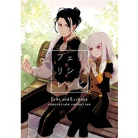 Doujinshi - Fire Emblem: Three Houses / Felix (Fire Emblem) (フェリリシレシピ) / つるろま