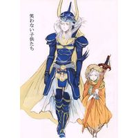Doujinshi - Dissidia Final Fantasy / All Characters (Final Fantasy) (笑わない子供たち) / 白鷺