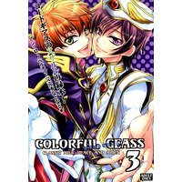 [Boys Love (Yaoi) : R18] Doujinshi - Omnibus - Code Geass / Suzaku x Lelouch (COLORFULL GEASS 3 *再録集) / CLASSIC MILK+PEACE and ALIEN