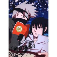 [Boys Love (Yaoi) : R18] Doujinshi - Anthology - NARUTO / Kakashi x Sasuke (教育指導! *アンソロジー)