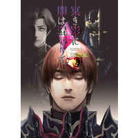 Doujinshi - Shadowbringers / Emet-Selch & Warriors of Light (冥き影に闇は混じりて) / 0721