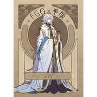 Doujinshi - Illustration book - Fate/Grand Order / Enkidu (FGO×華服 【再版】) / Kirin Club