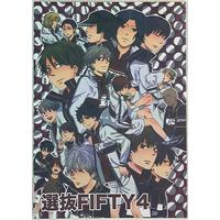 Doujinshi - Prince Of Tennis / All Characters (TeniPri) (選抜FIFTY 4) / AILE