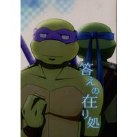 Doujinshi - Mutant Ninja Turtles / Leonardo x Donatello (答えの在り処) / Primrose