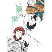 Doujinshi - Fire Emblem: Three Houses / Sylvain x Felix (Fire Emblem) (死地に赴く) / Butter★Scotch