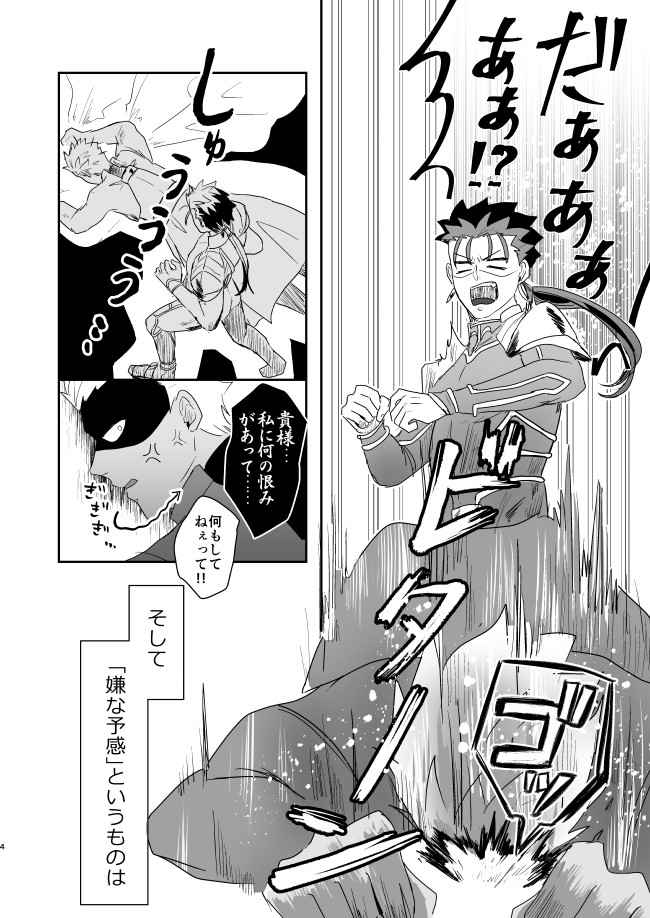 Doujinshi - Fate/Grand Order / Lancer (Fate/stay night) x Archer (Fate/stay night) (クラス相性にご注意を!) / くらばろ