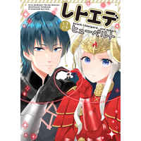 Doujinshi - Fire Emblem: Three Houses / Byleth x Edelgard (レトエデときどきヒューベルト) / 29610