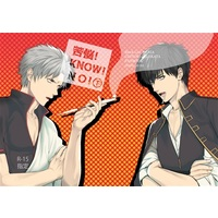 Doujinshi - Gintama / Gintoki x Hijikata (苦悩!NO!KNOW!) / Black List