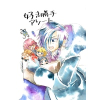 Doujinshi - KINGDOM HEARTS / Xion (好き勝手アソート) / no-nashi