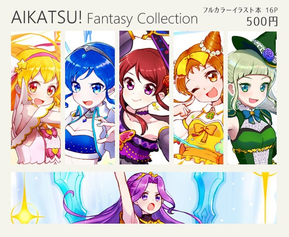 Doujinshi - Illustration book - Aikatsu! (AIKATSU!FantasyCollection) / aster-ism