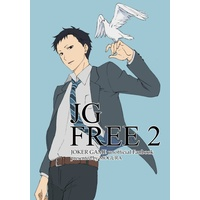 Doujinshi - Illustration book - Joker Game / All Characters (JG FREE 2) / B の ものおき