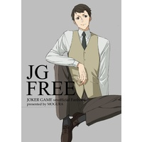 Doujinshi - Illustration book - Joker Game / All Characters (JG FREE) / B の ものおき