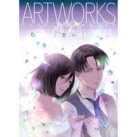 Doujinshi - Illustration book - Shingeki no Kyojin / Levi x Mikasa (ARTWORKS[誓い]) / Dissonance